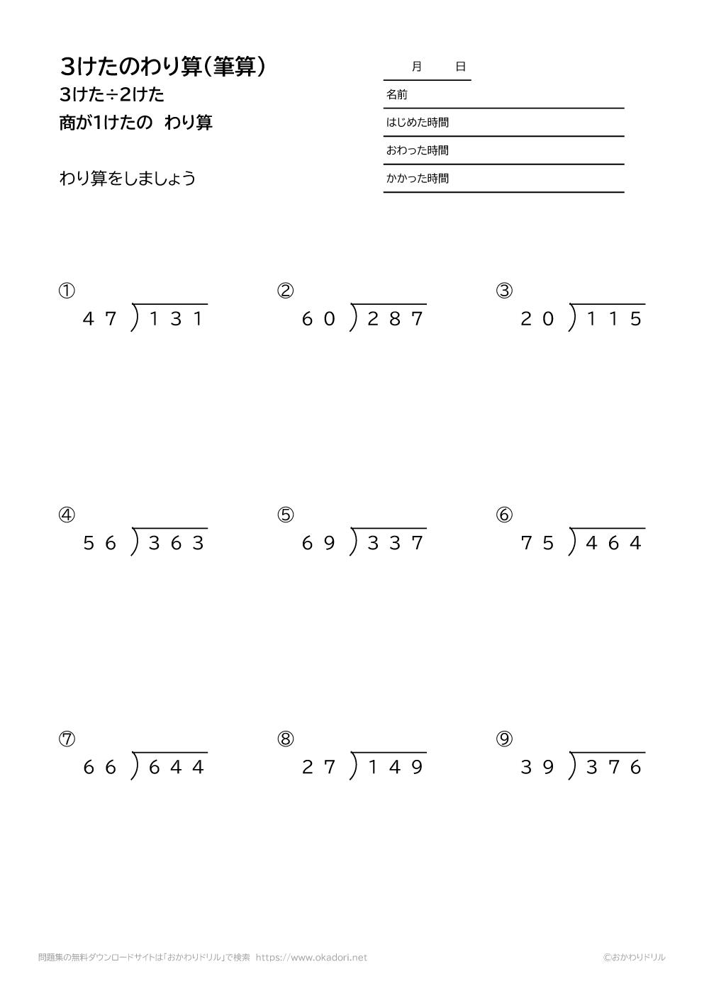 3桁÷2桁の商が1桁になる割り算の筆算3