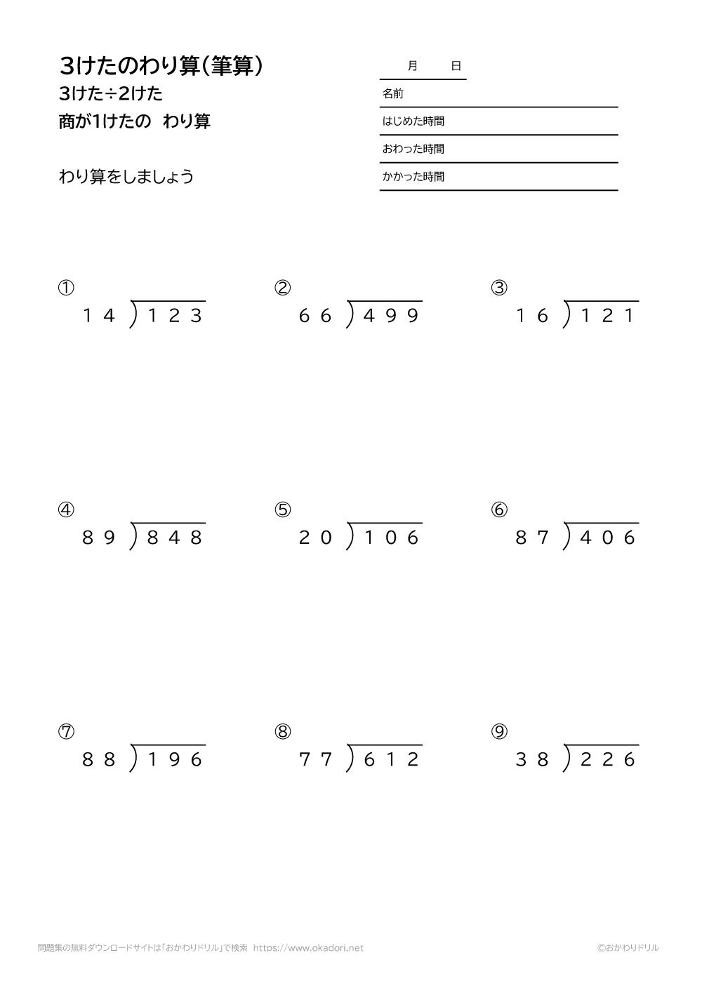 3桁÷2桁の商が1桁になる割り算の筆算4