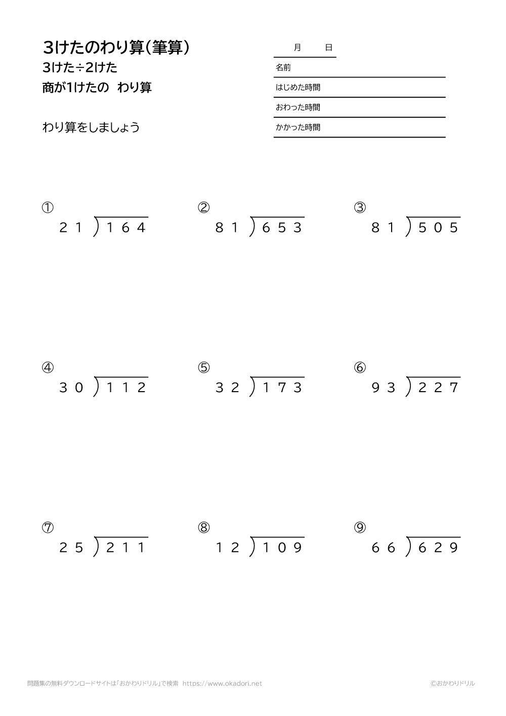 3桁÷2桁の商が1桁になる割り算の筆算6