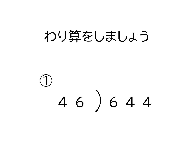 3桁÷2桁の商が2桁になる余りの無い割り算の筆算