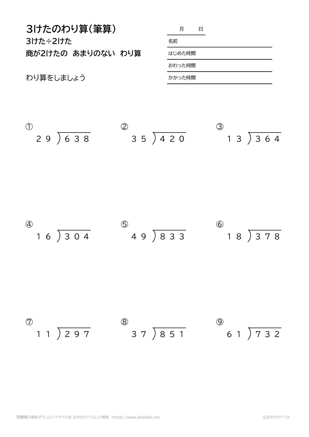 3桁÷2桁の商が2桁になる余りの無い割り算の筆算5