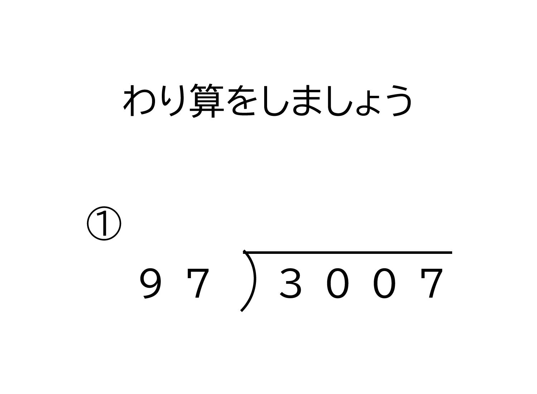 4桁÷2桁の商が2桁になる余りの無い割り算の筆算