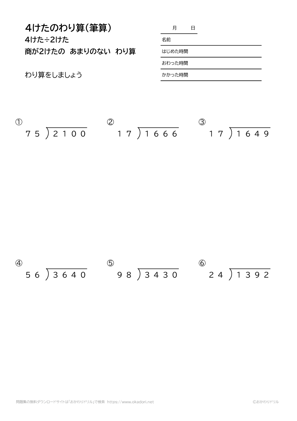 4桁÷2桁の商が2桁になる余りの無い割り算の筆算2