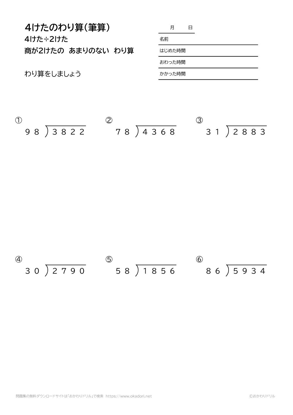 4桁÷2桁の商が2桁になる余りの無い割り算の筆算3