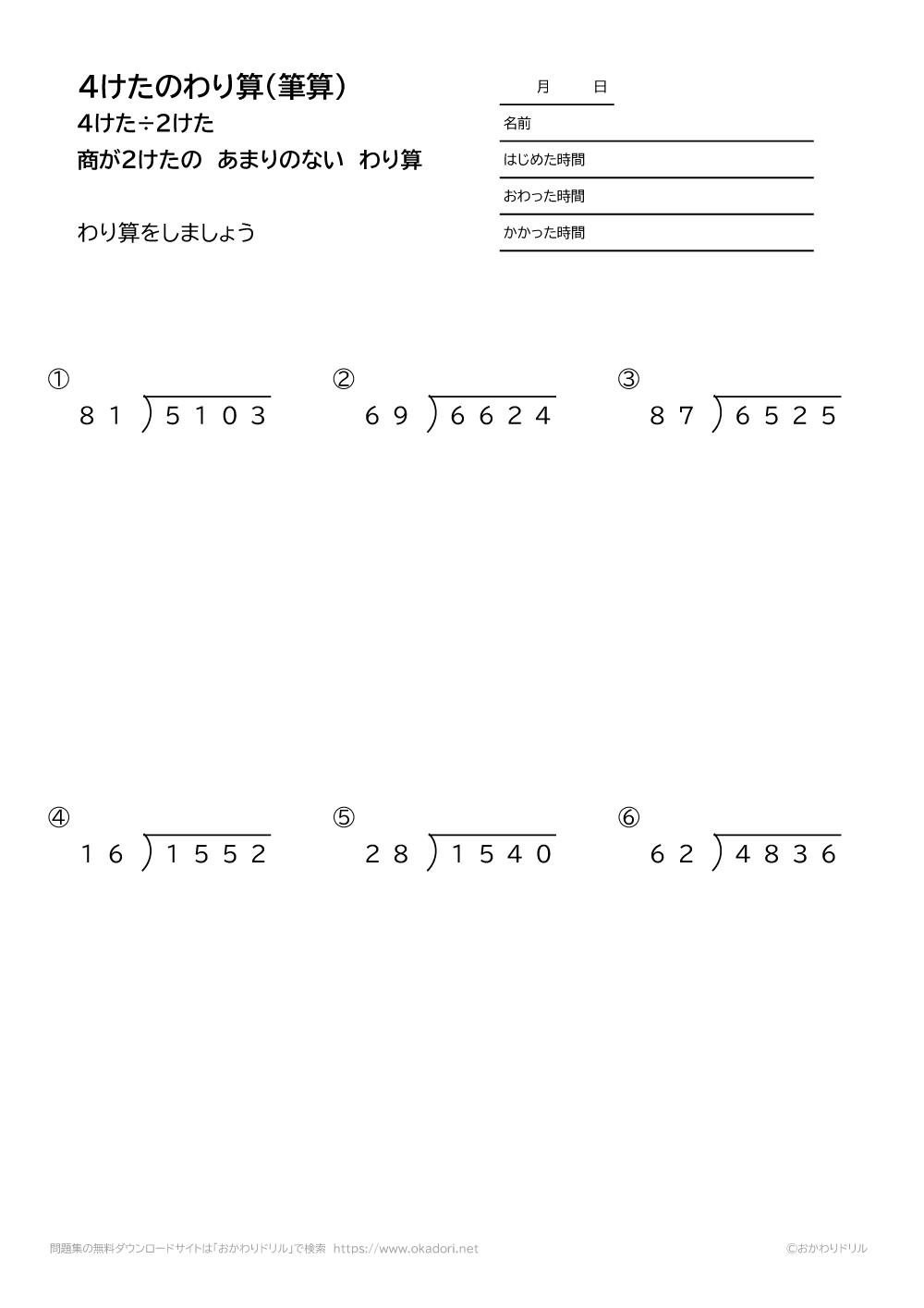 4桁÷2桁の商が2桁になる余りの無い割り算の筆算4