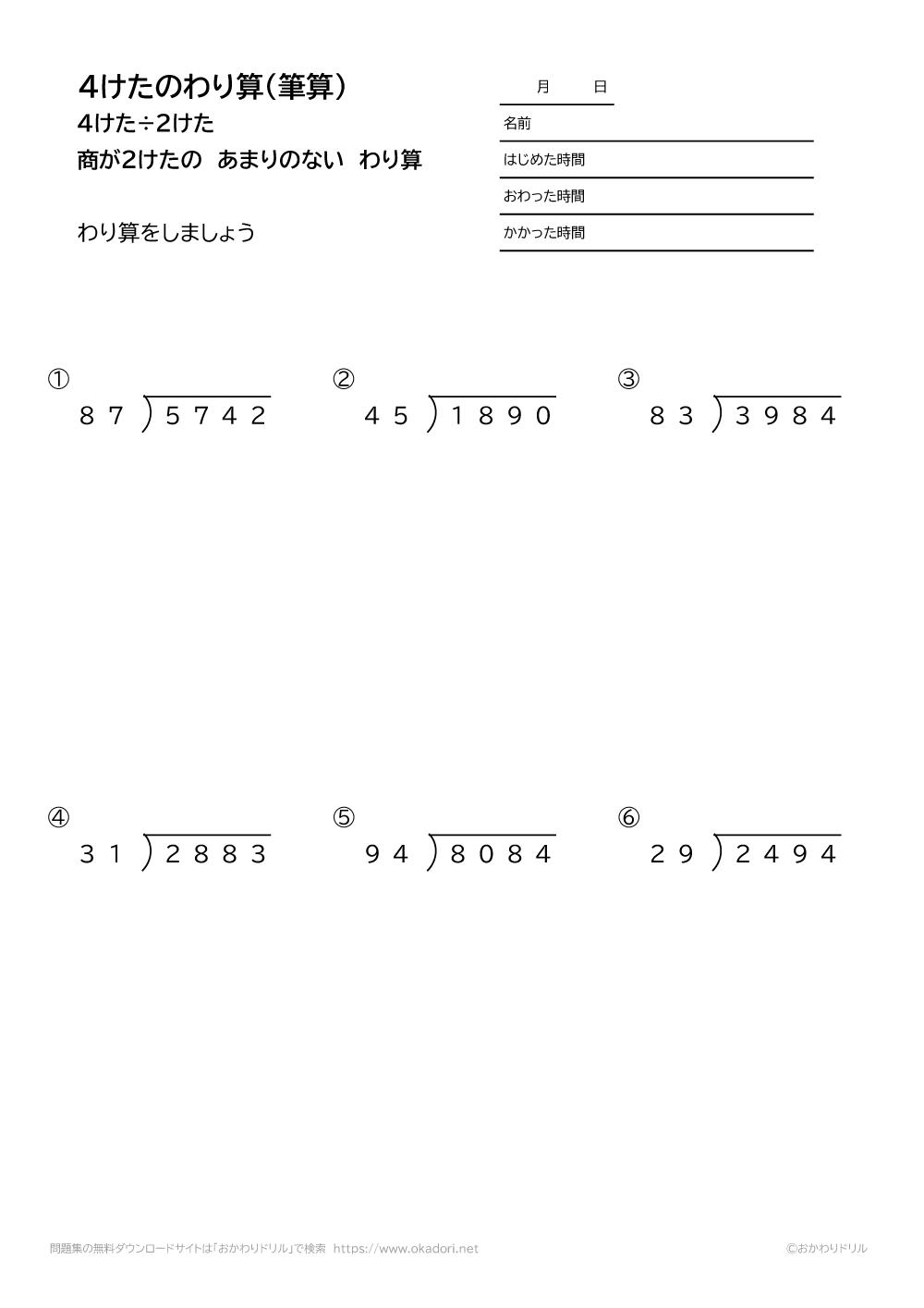 4桁÷2桁の商が2桁になる余りの無い割り算の筆算6