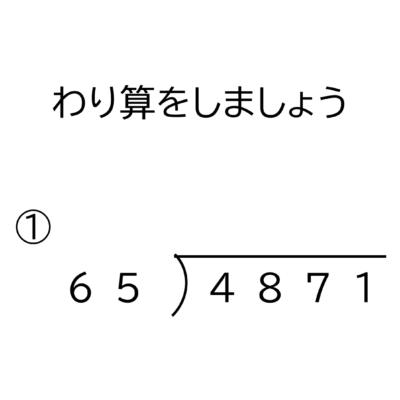 4桁÷2桁の商が2桁になる割り算の筆算