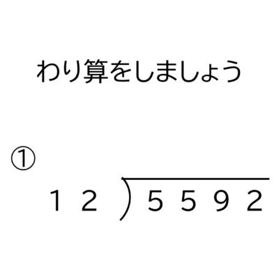 4桁÷2桁の商が3桁になる余りの無い割り算の筆算