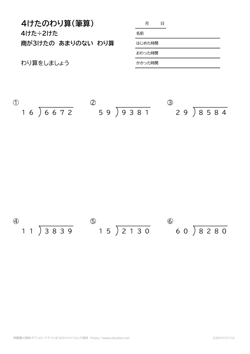 4桁÷2桁の商が3桁になる余りの無い割り算の筆算4