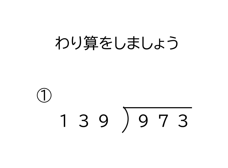 3桁÷3桁の余りの無い割り算の筆算