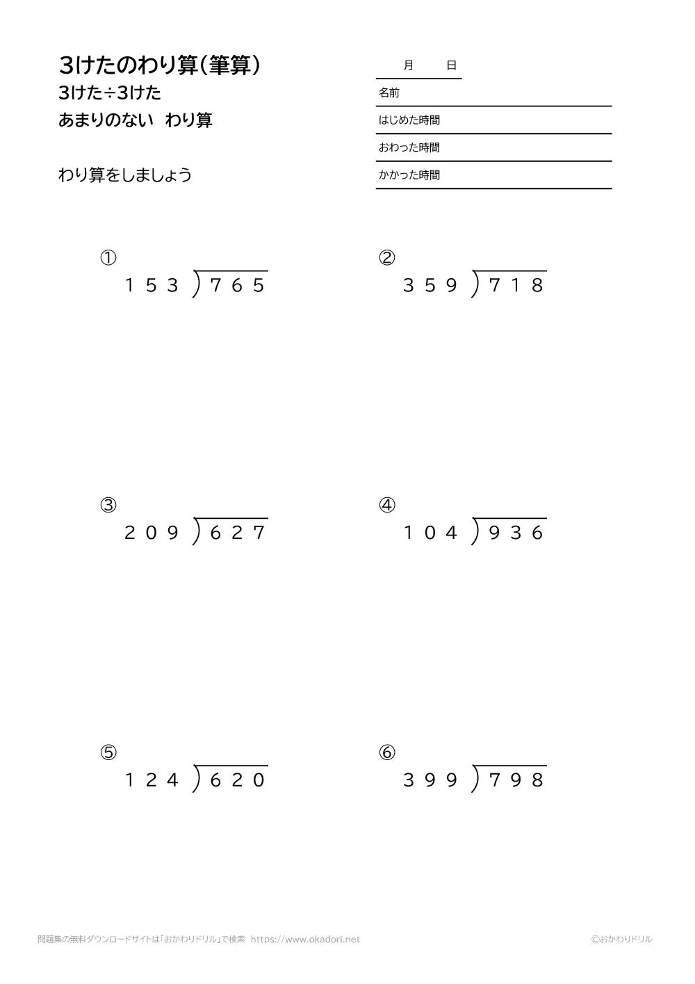 3桁÷3桁の余りの無い割り算の筆算1