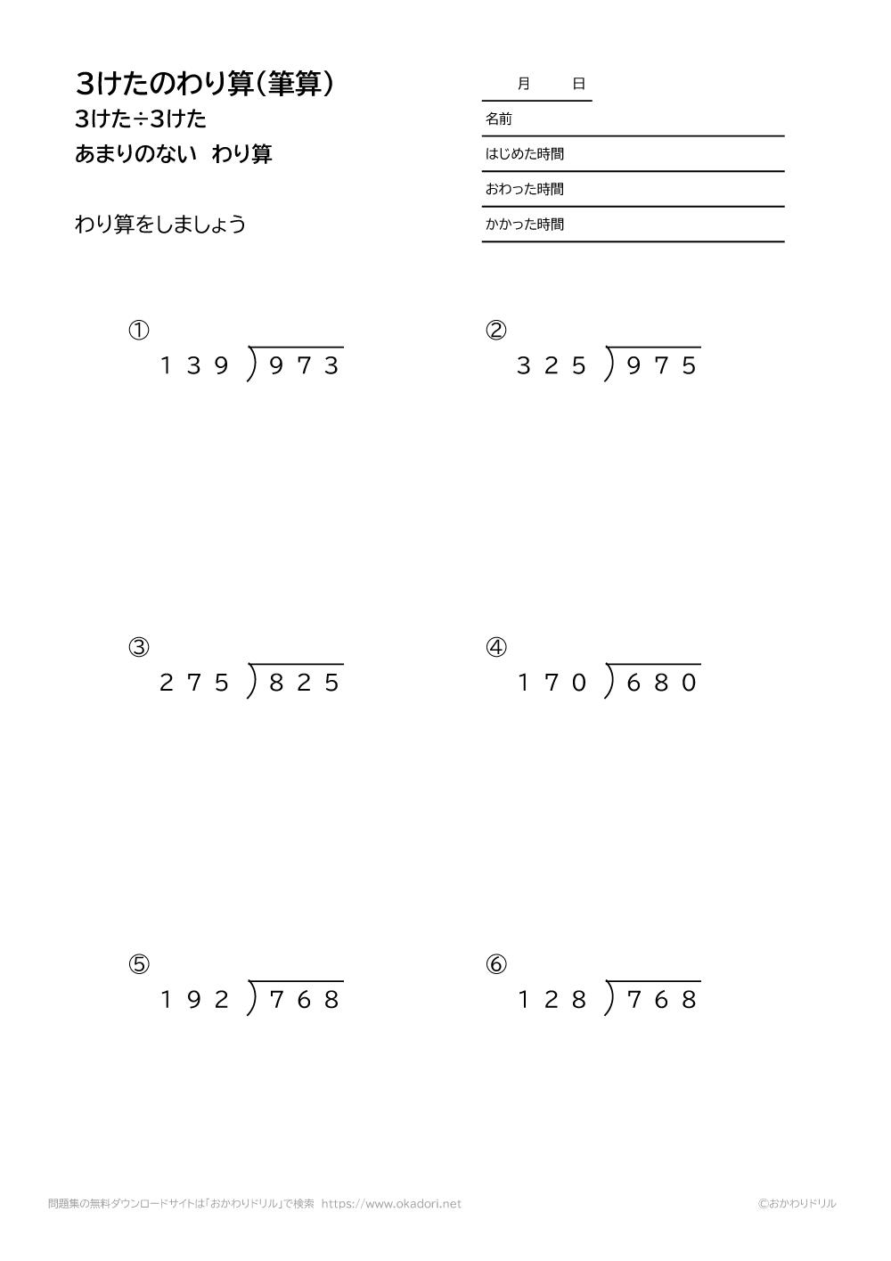 3桁÷3桁の余りの無い割り算の筆算2