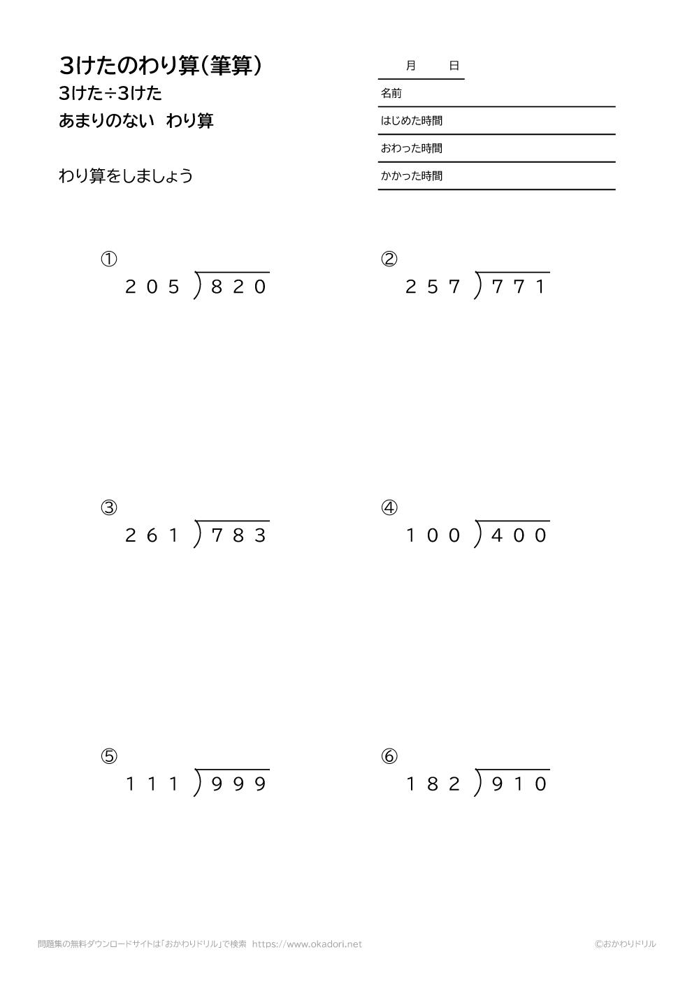 3桁÷3桁の余りの無い割り算の筆算3