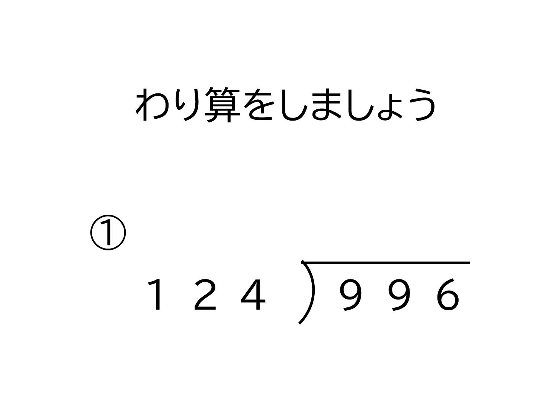 3桁÷3桁の割り算の筆算