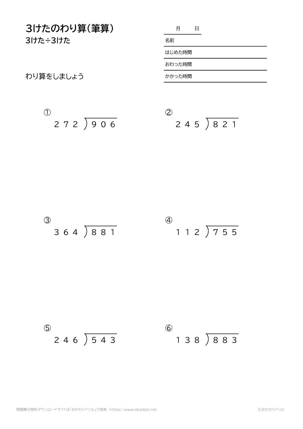 3桁÷3桁の割り算の筆算1