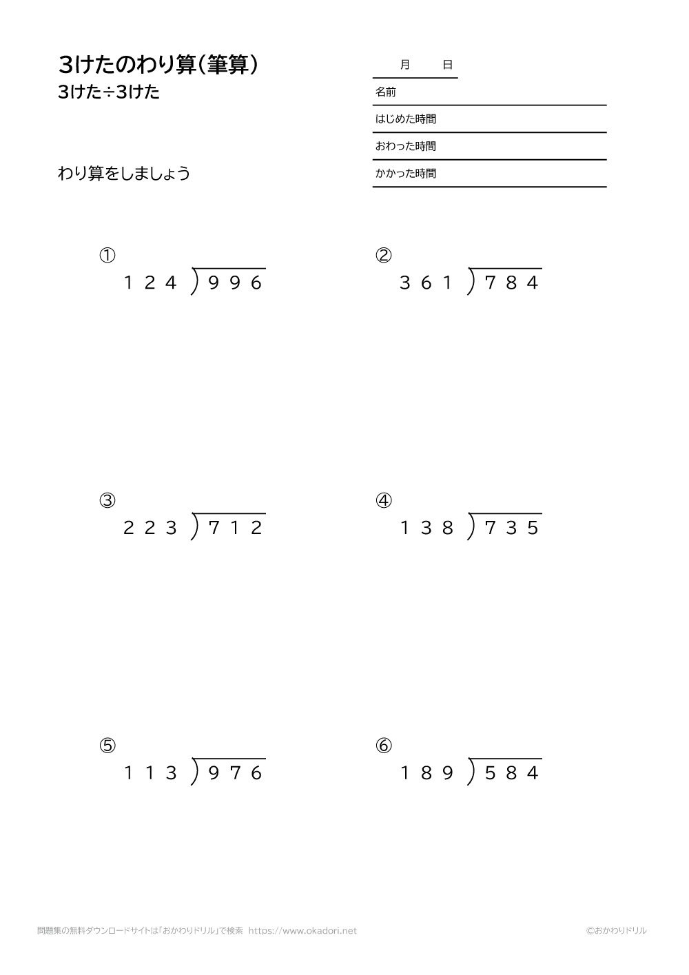 3桁÷3桁の割り算の筆算2