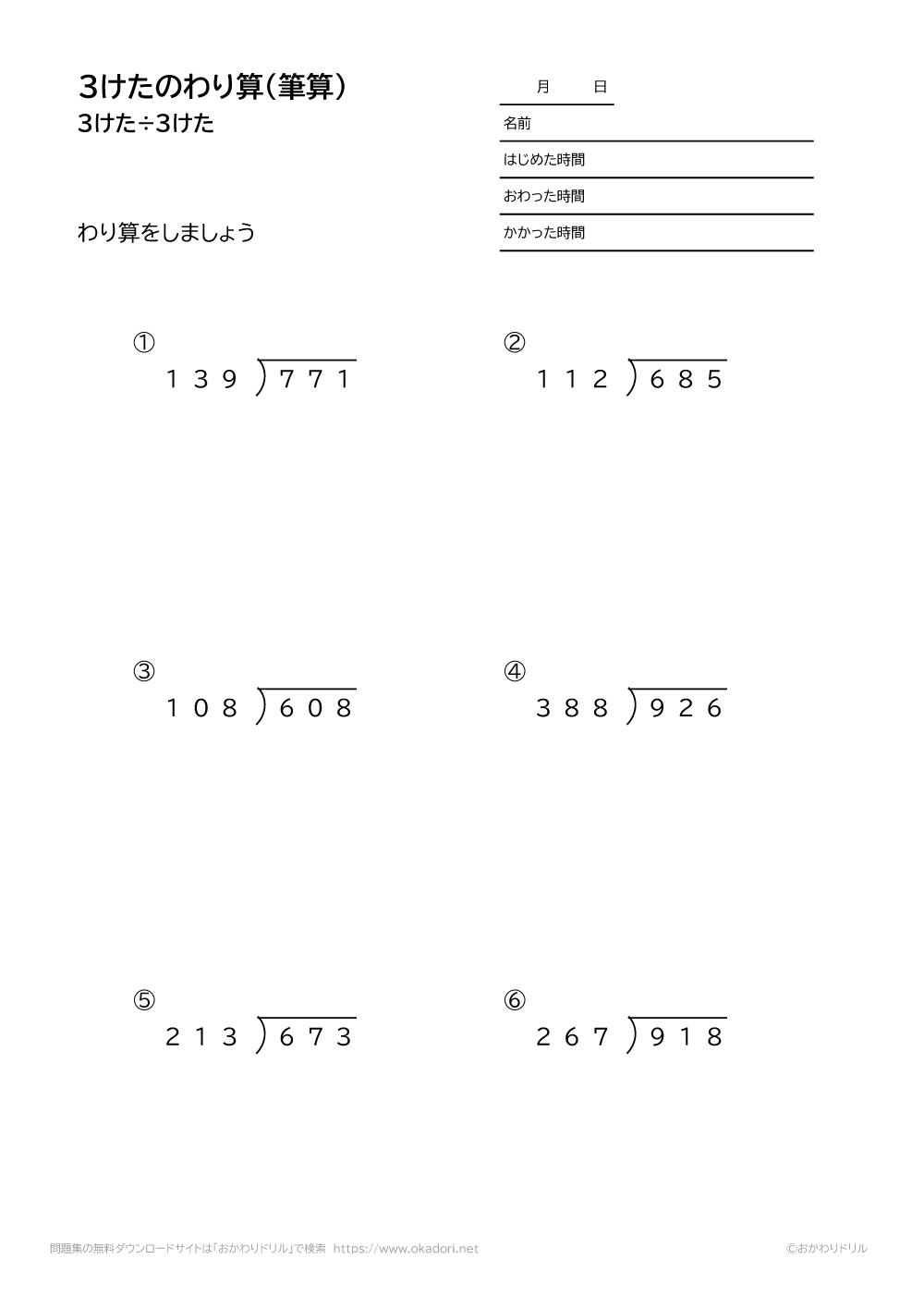 3桁÷3桁の割り算の筆算6