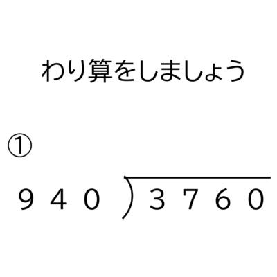 4桁÷3桁の商が1桁になる余りの無い割り算の筆算