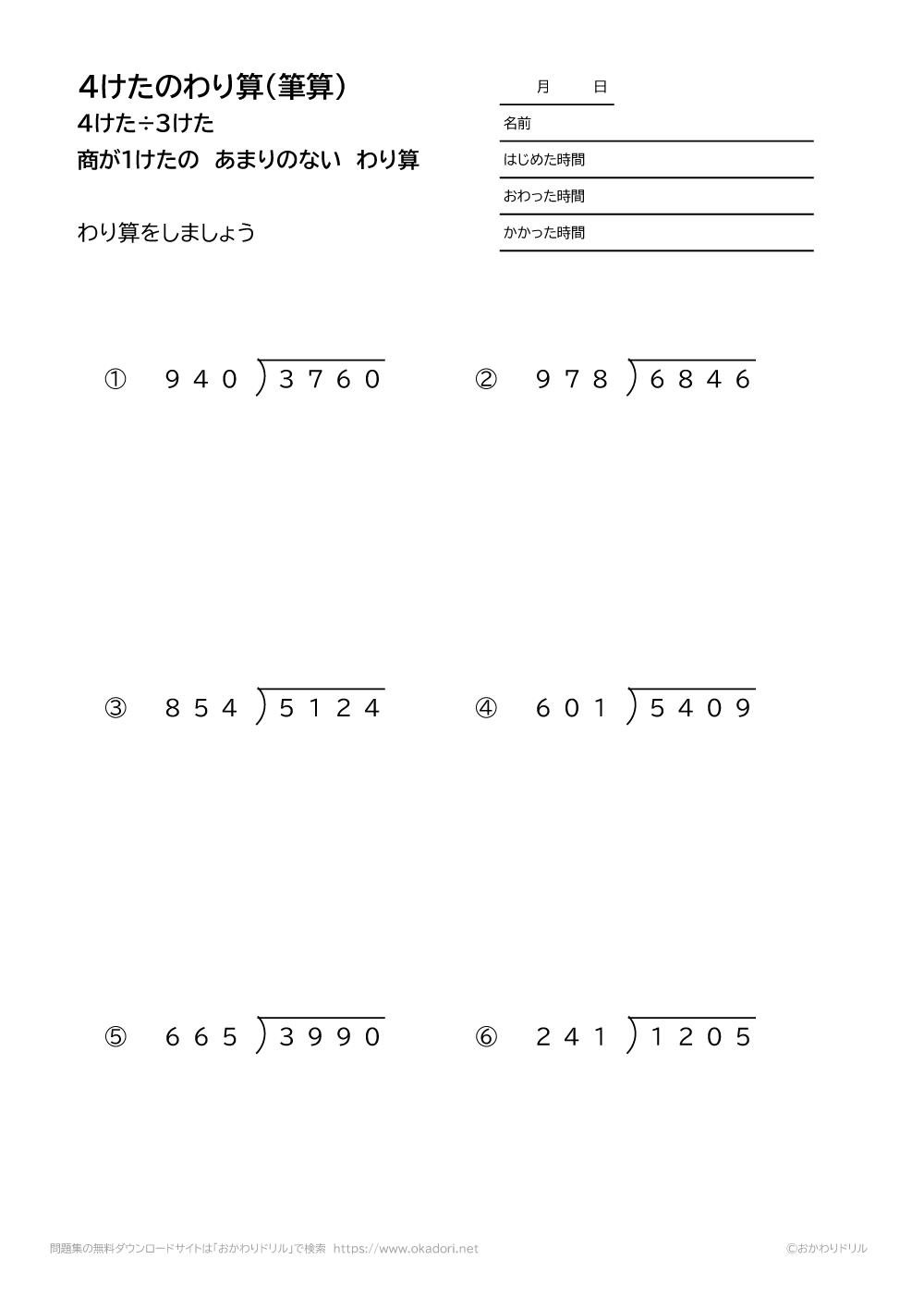 4桁÷3桁の商が1桁になる余りの無い割り算の筆算1