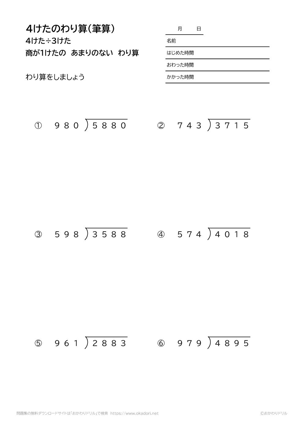 4桁÷3桁の商が1桁になる余りの無い割り算の筆算3