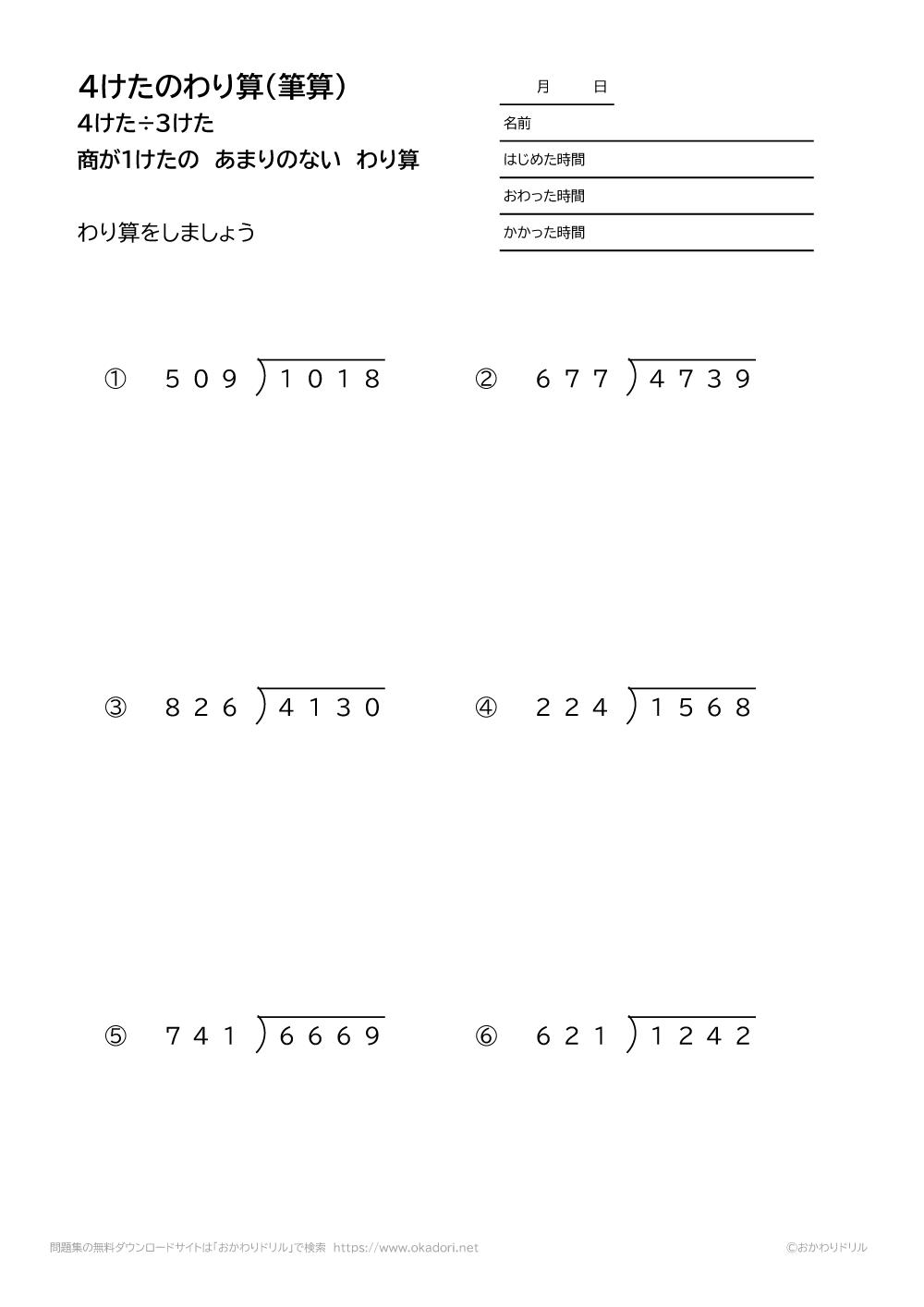 4桁÷3桁の商が1桁になる余りの無い割り算の筆算4
