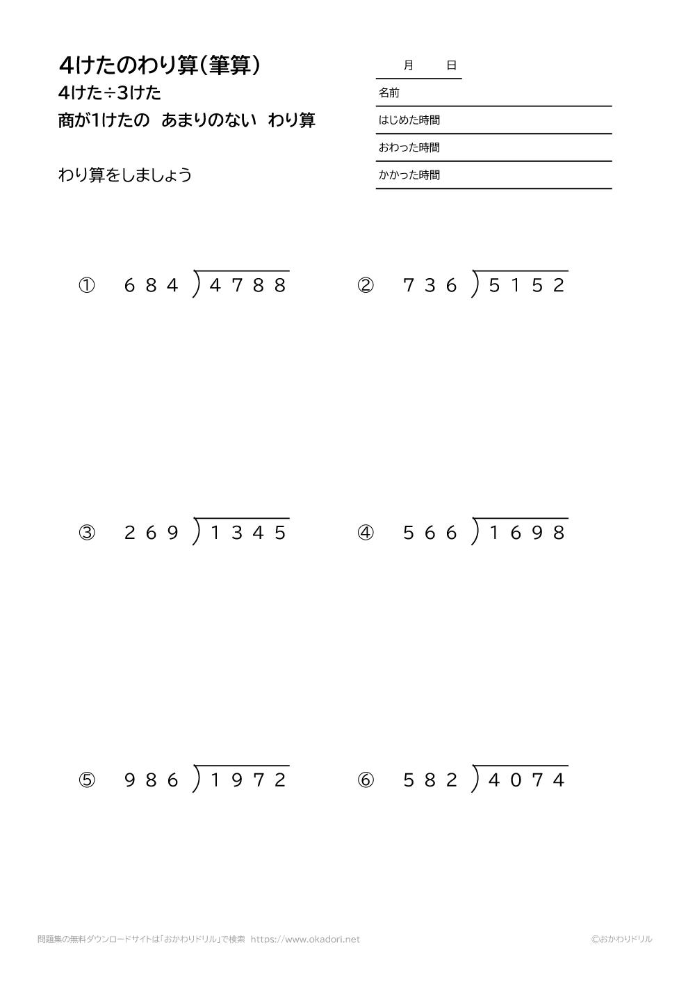 4桁÷3桁の商が1桁になる余りの無い割り算の筆算5