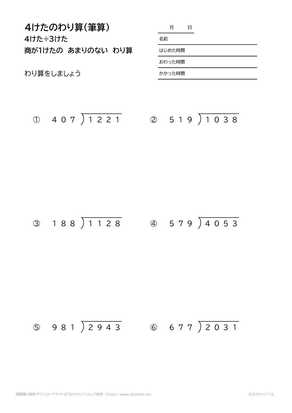 4桁÷3桁の商が1桁になる余りの無い割り算の筆算6