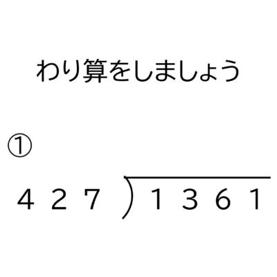 4桁÷3桁の商が1桁になる割り算の筆算