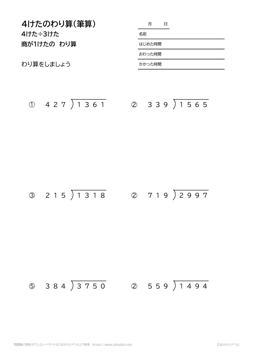 4桁÷3桁の商が1桁になる割り算の筆算1