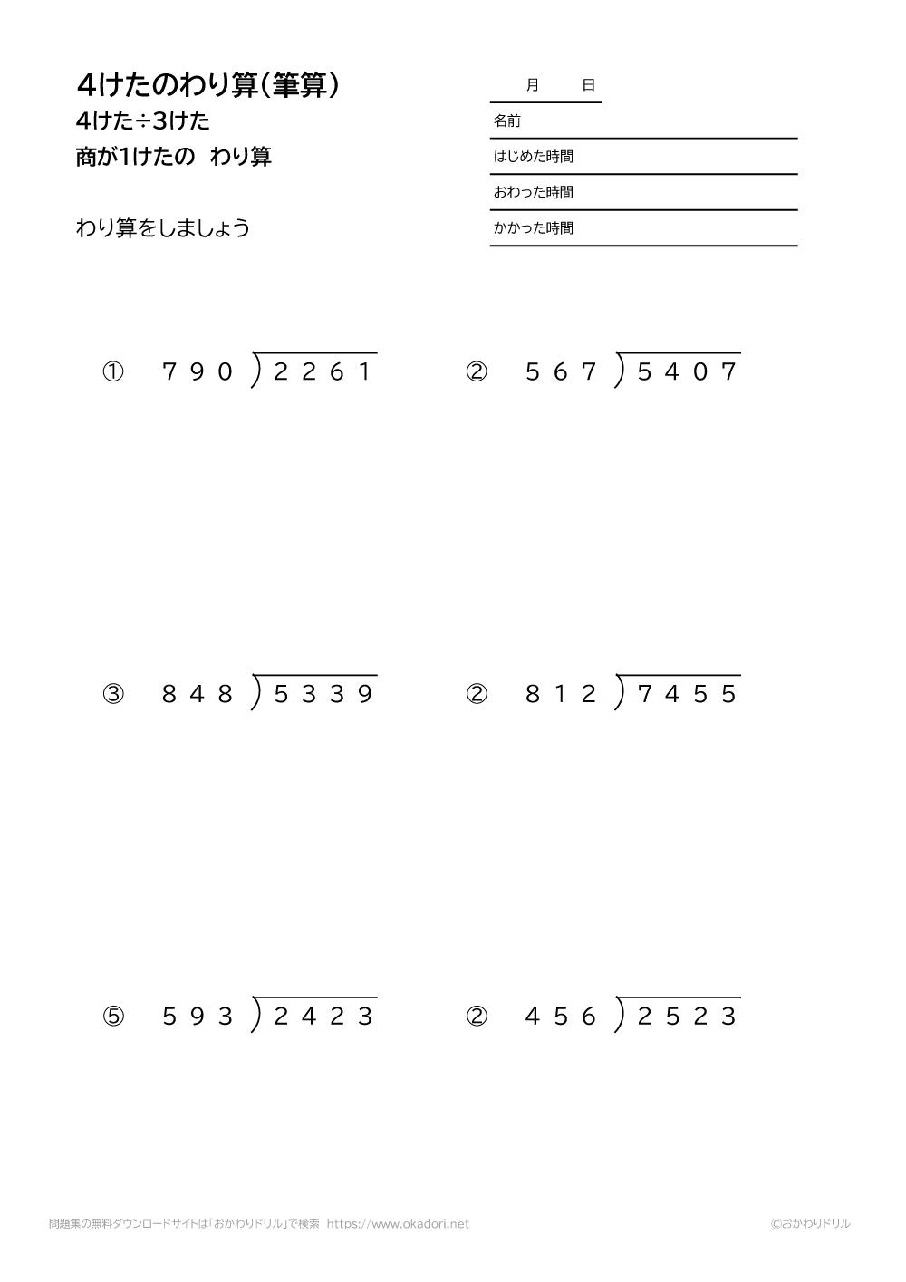 4桁÷3桁の商が1桁になる割り算の筆算3