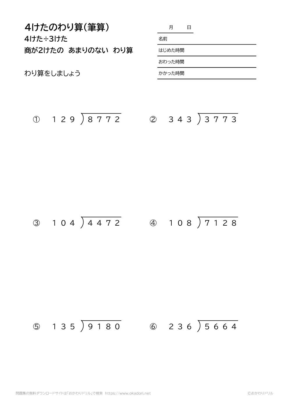 4桁÷3桁の商が2桁になる余りの無い割り算の筆算1