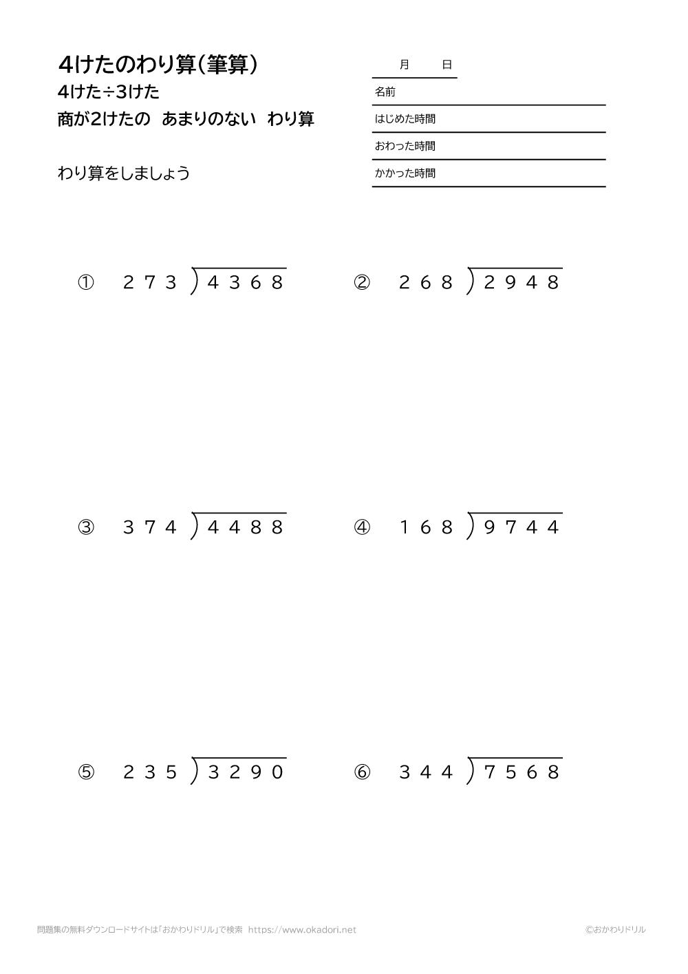 4桁÷3桁の商が2桁になる余りの無い割り算の筆算2