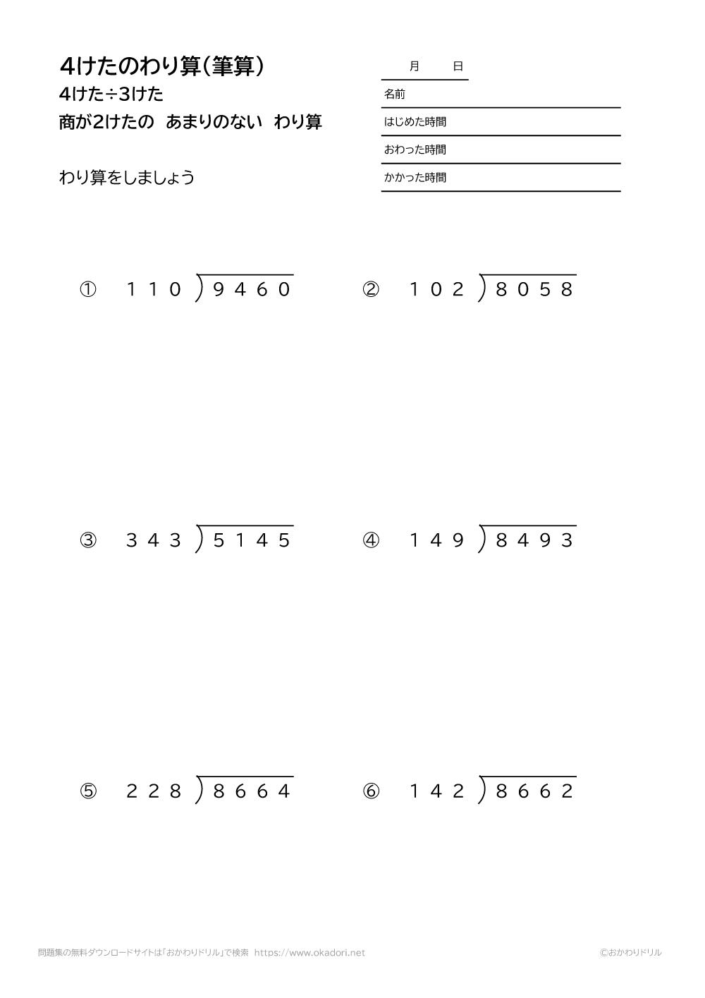 4桁÷3桁の商が2桁になる余りの無い割り算の筆算4
