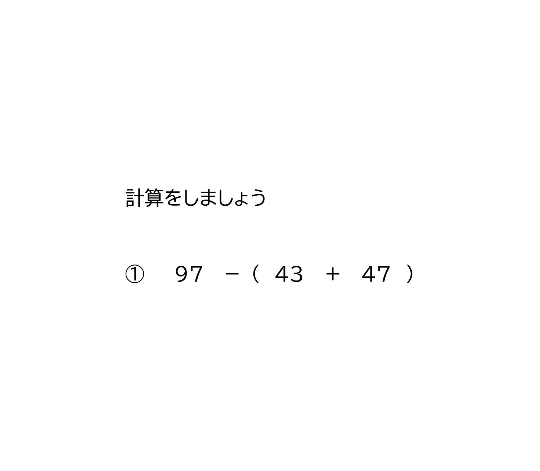 かっこのある式-足し算・引き算-
