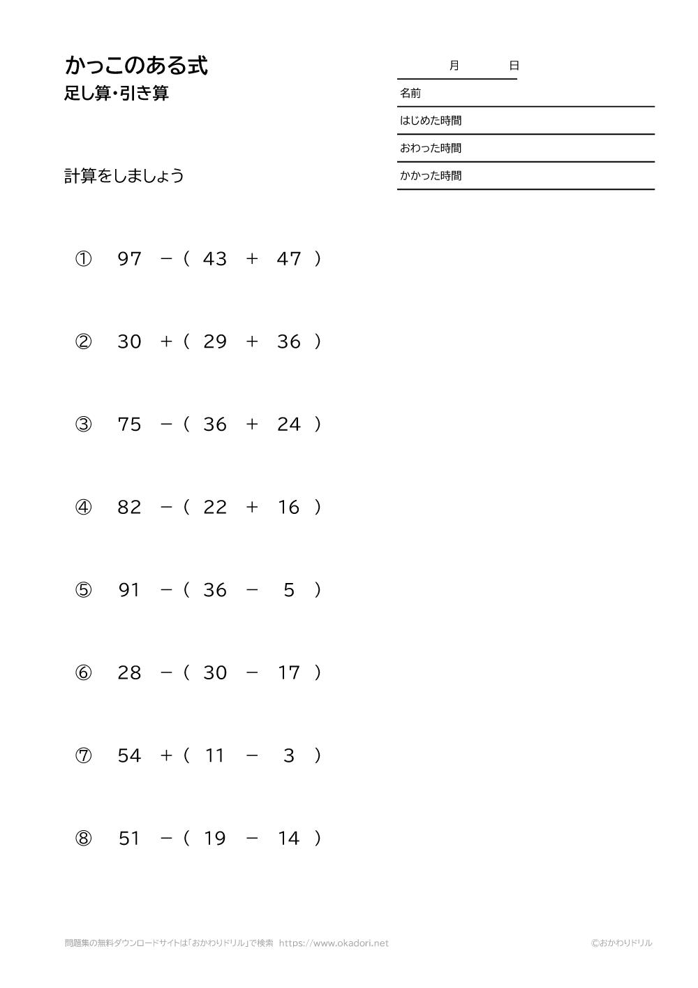 かっこのある式-足し算・引き算-1
