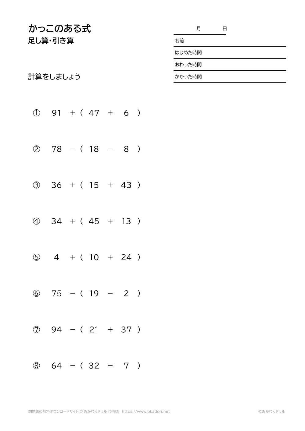 かっこのある式-足し算・引き算-2