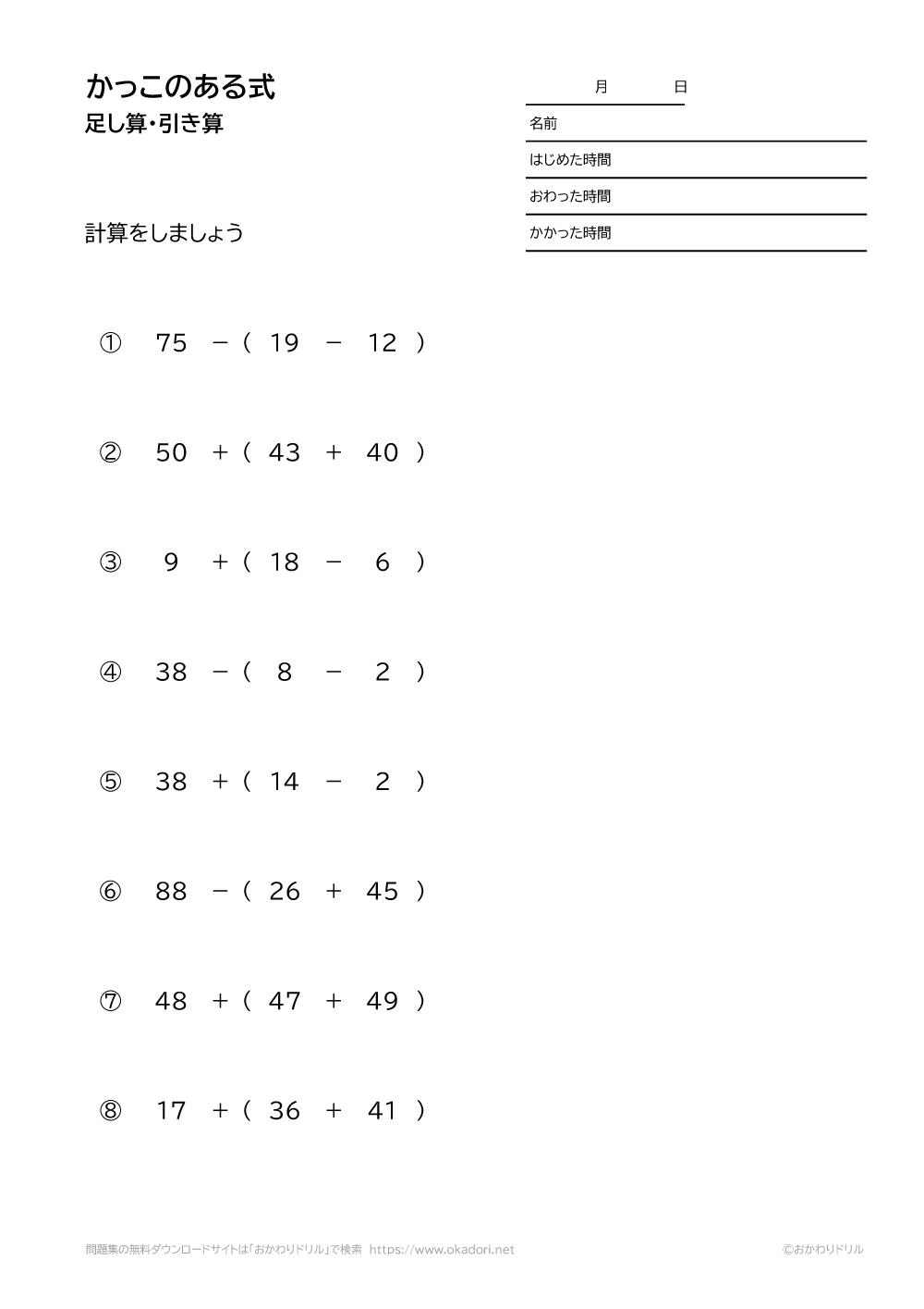 かっこのある式-足し算・引き算-4