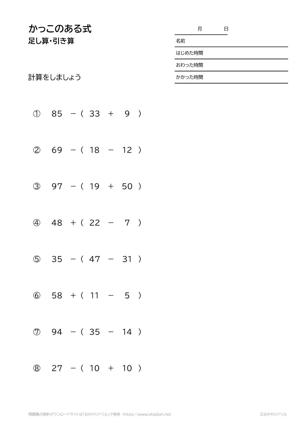 かっこのある式-足し算・引き算-5
