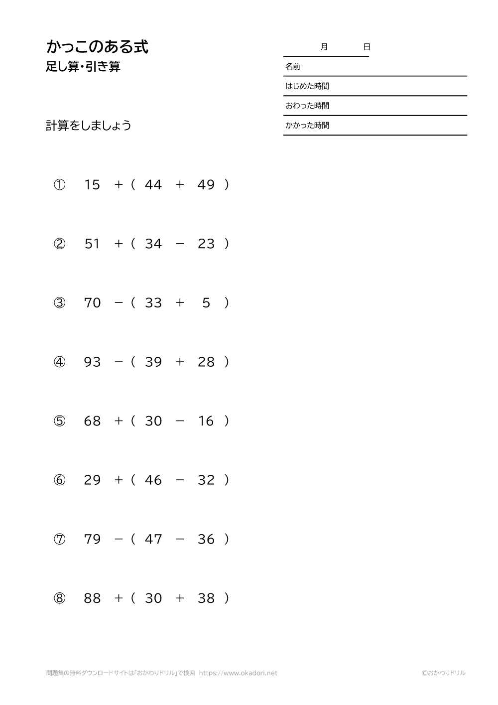 かっこのある式-足し算・引き算-6