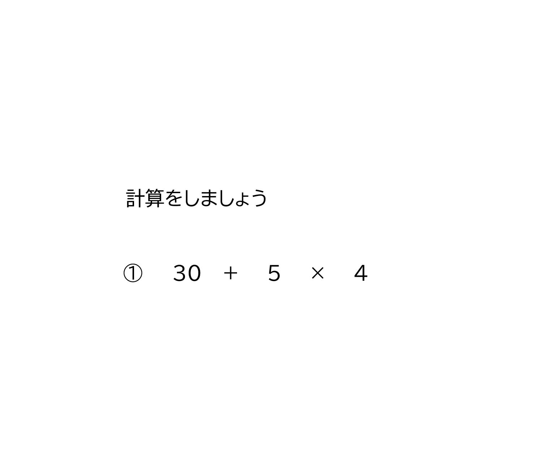 計算の順序+-×÷のまじった式-1-