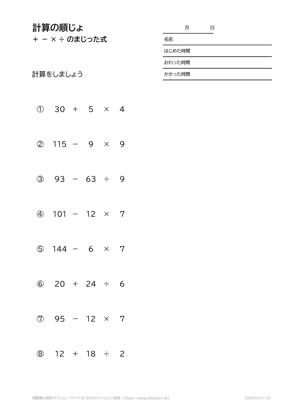 計算の順序+-×÷のまじった式-1-1