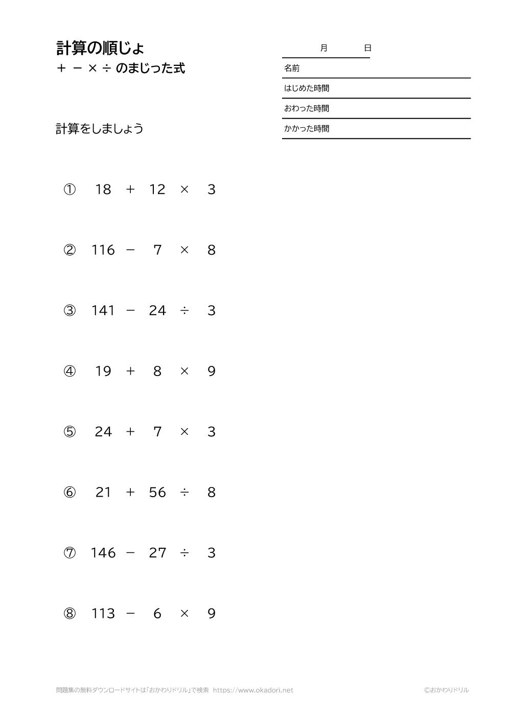 計算の順序+-×÷のまじった式-1-2