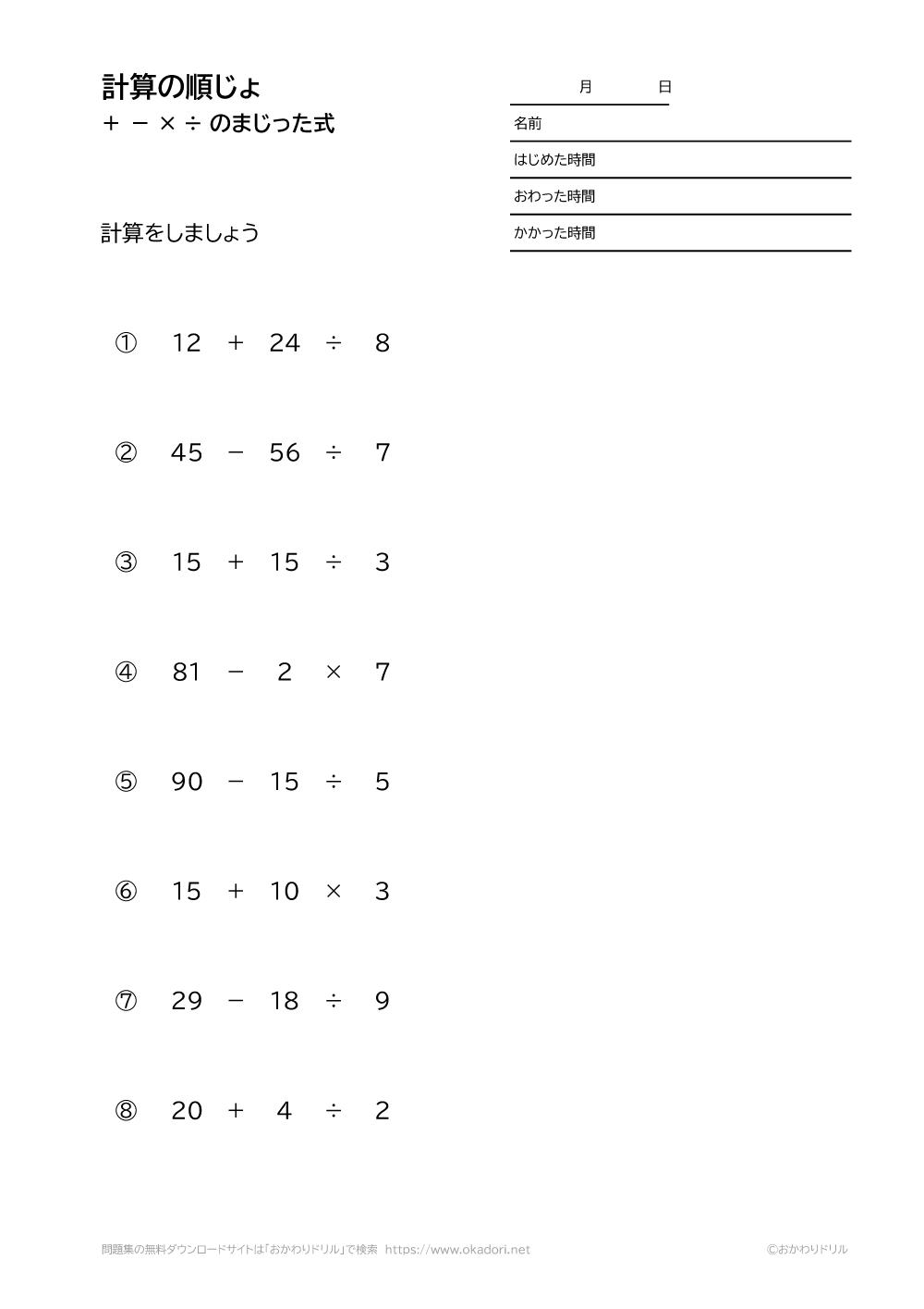 計算の順序+-×÷のまじった式-1-3