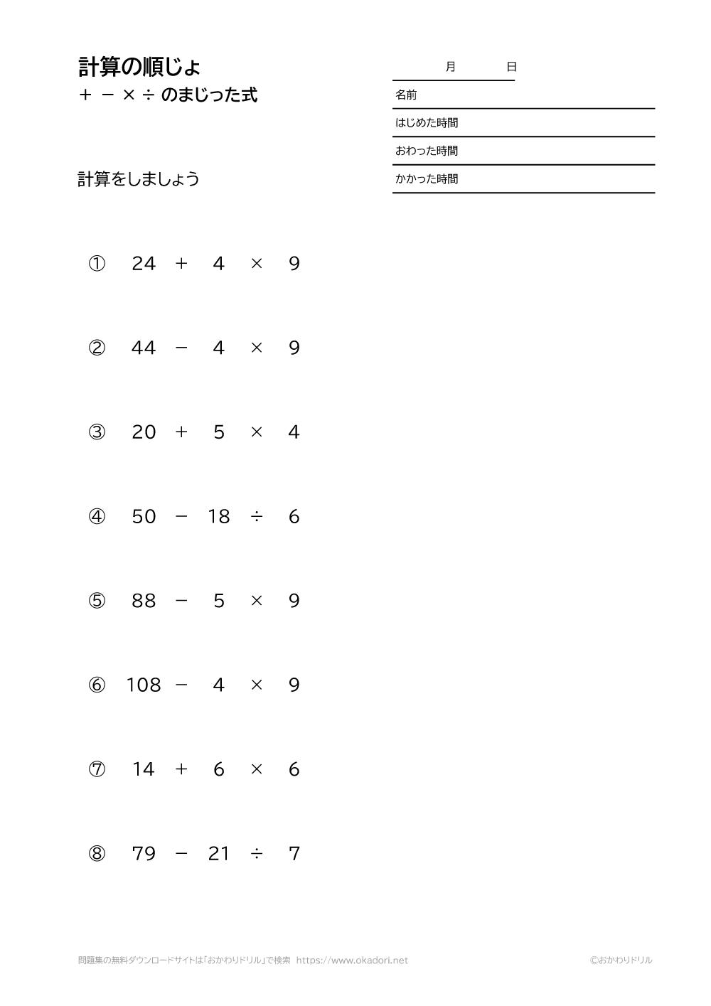 計算の順序+-×÷のまじった式-1-4