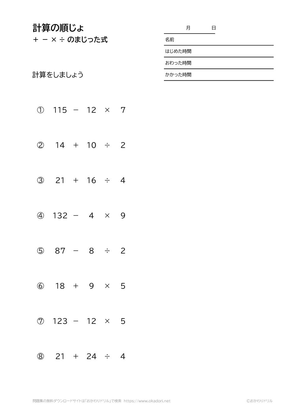 計算の順序+-×÷のまじった式-1-5