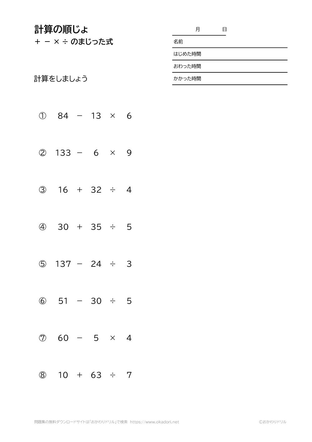 計算の順序+-×÷のまじった式-1-6