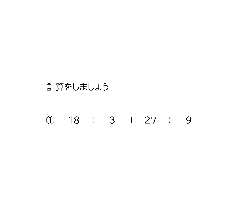 計算の順序+-×÷のまじった式-2-