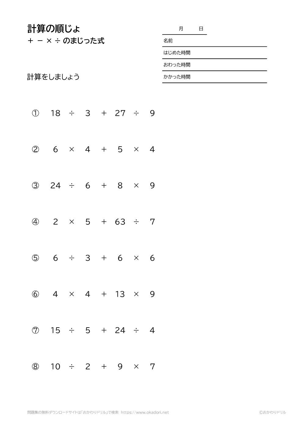 計算の順序+-×÷のまじった式-2-1