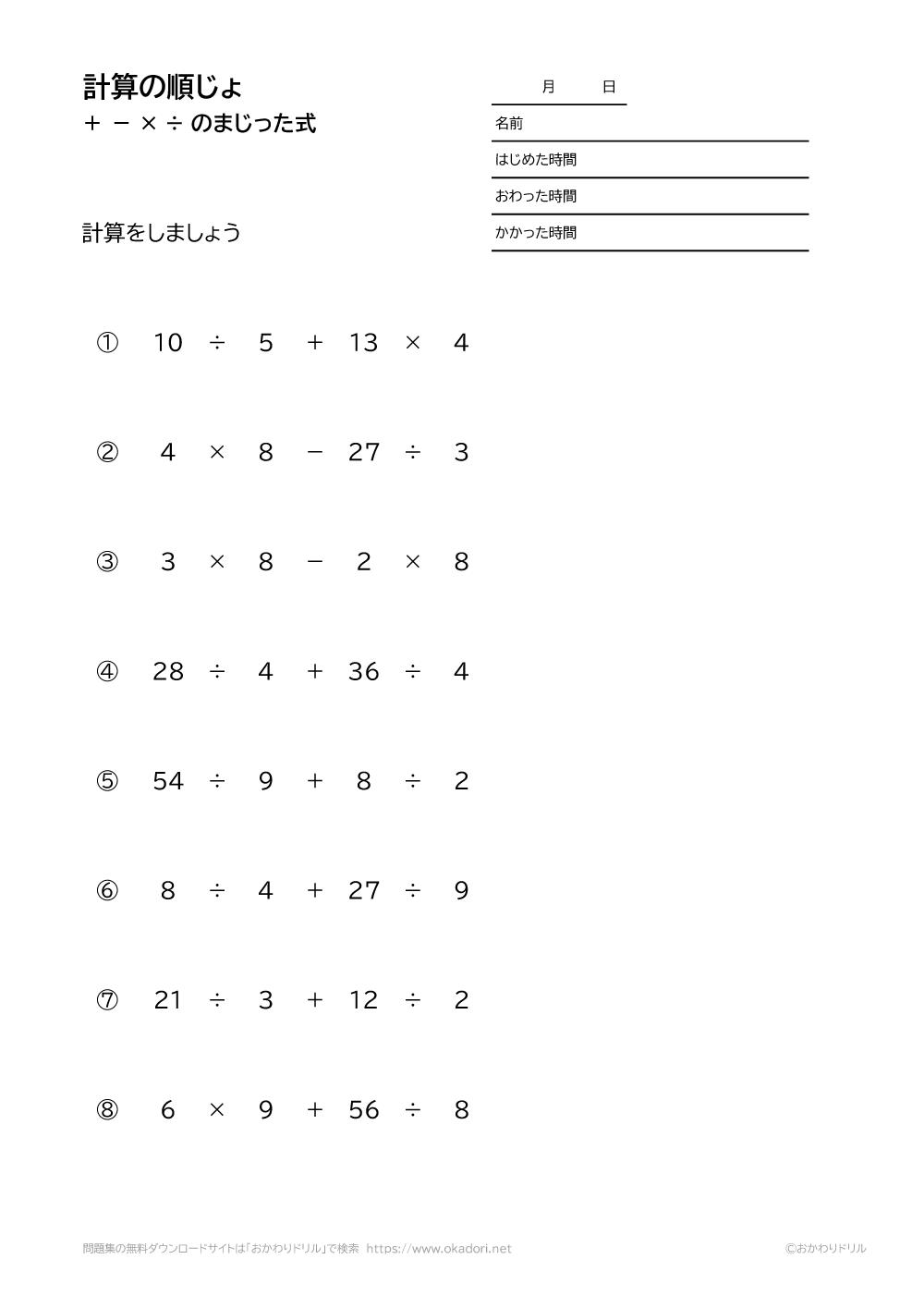 計算の順序+-×÷のまじった式-2-2