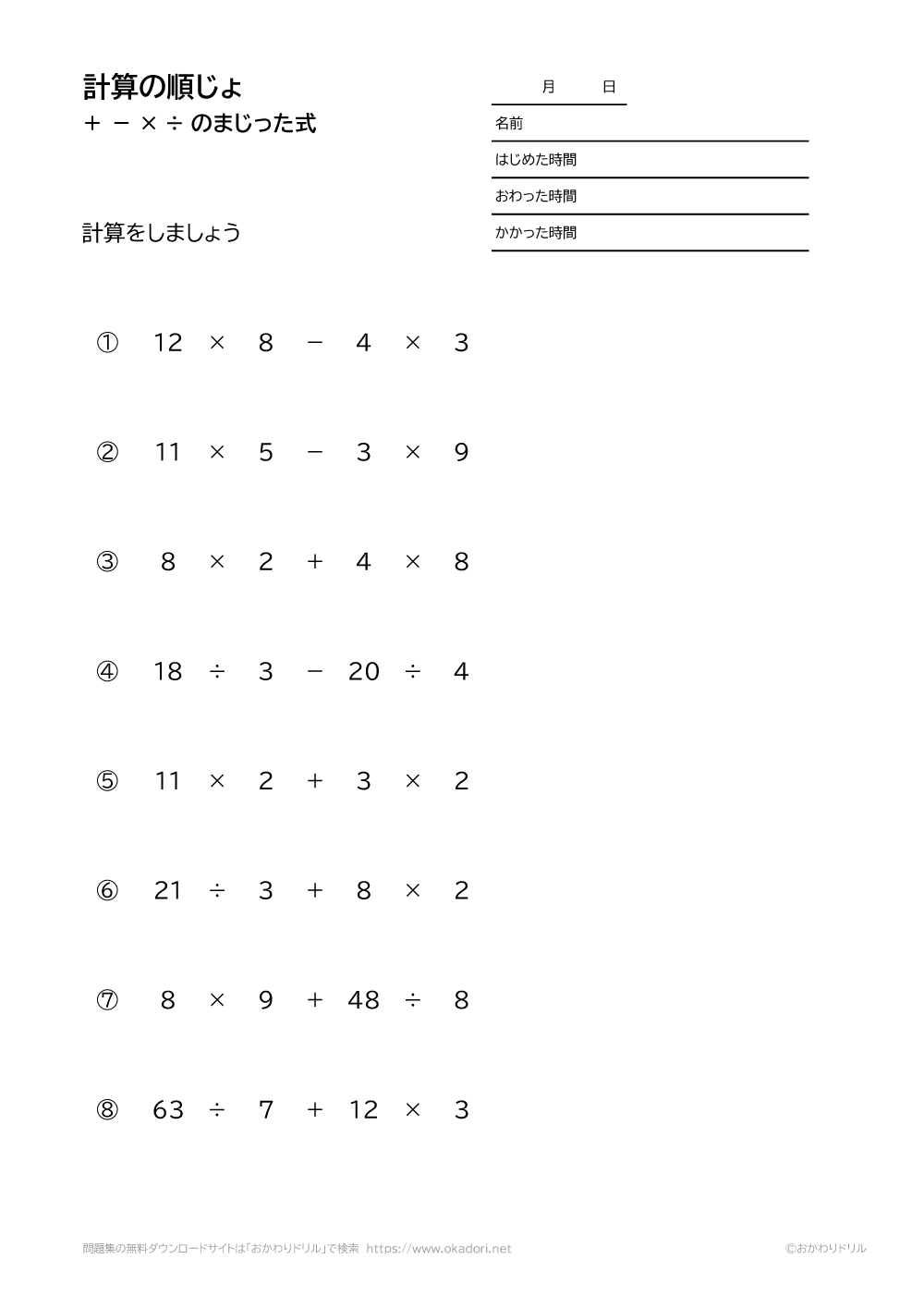 計算の順序+-×÷のまじった式-2-6
